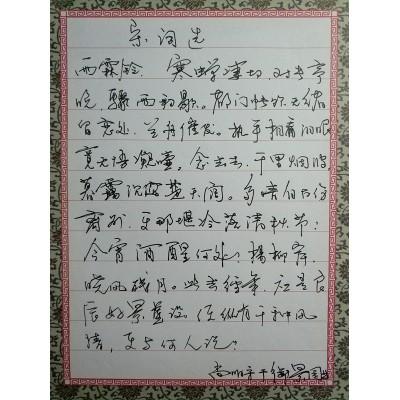 【硬笔书法】柳永《雨霖铃·寒蝉凄切》