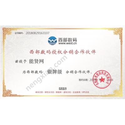 西部数码代理证书